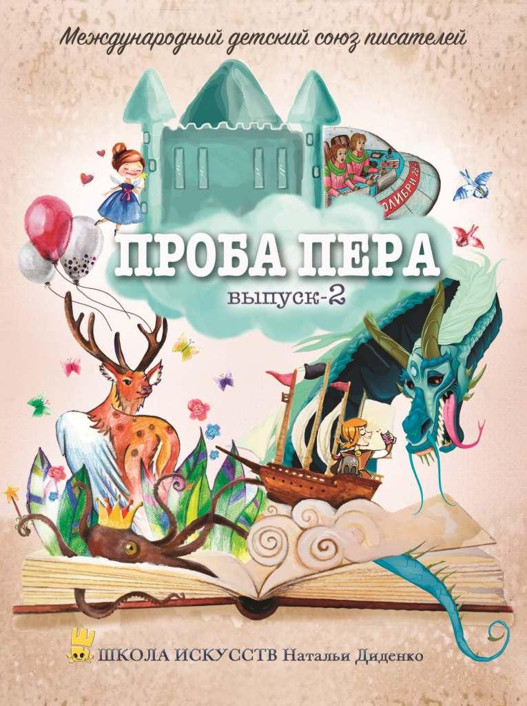 """Клуб издателей Неформат принял участие в издании совместного сборника сказок """"Проба пера-2"""""""